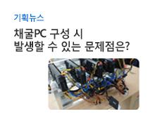 채굴 PC 구성 주의사항 기획뉴스