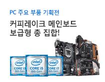 인텔 8세대 보급형 메인보드 프로모션