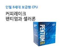 인텔 8세대 보급형 CPU