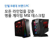 MSI 인텔8세대 브랜드PC