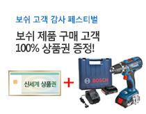보쉬 전동공구, 제품 구매 고객 100% 상품권 증정!