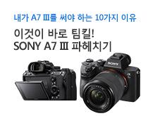 소니 A7 III 인포그래픽