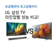 TV 라인업별 비교