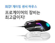게이밍 센서 마우스 인포그래픽
