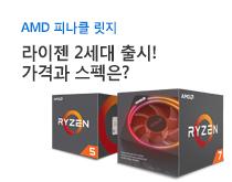 AMD 라이젠 피나클 릿지 상품 리스트