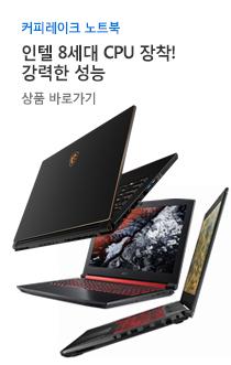 커피레이크 노트북 상품 리스트