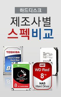 HDD 주요 제조사별 비교 인포그래픽