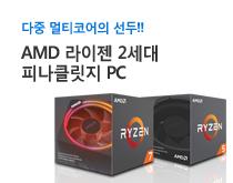 피나클릿지 PC