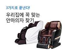 안마의자 인포그래픽
