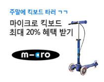 GS샵 - 마이크로 킥보드 최대 20% 할인판매