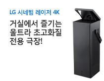 LG 시네마빔 출시