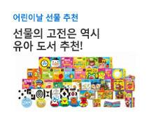 어린이날 고전 선물 - 유아 도서 추천