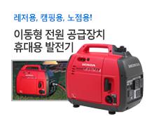 이동형 전원 공급장치 휴대용 발전기