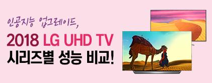 LG TV시리즈별 비교
