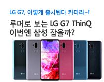 LG G7 루머