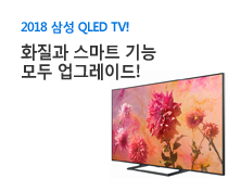 2018 QLED TV