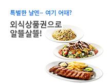외식상품권/쿠폰 - 가격비교 바로가기