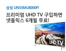 삼성 프리미엄 UHD TV 행사