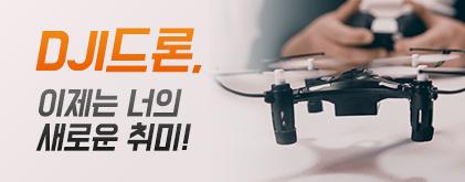 DJI 드론 전격 비교!