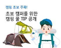 텐트 인포그래픽