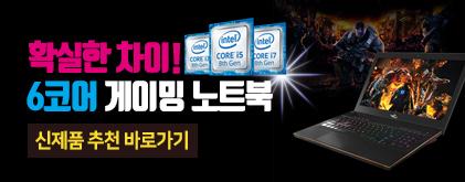 6코어 게이밍 노트북 구매가이드