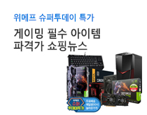 위메프 슈퍼투데이 특가 쇼핑뉴스