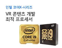 인텔 코어X-시리즈 프로세서 구매가이드