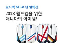 로지텍 M238 무선 마우스 팬 컬렉션