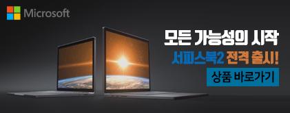 서피스 북 2 신제품 출시