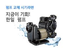국내 펌프 업계의 선두주자 인기 한일펌프 기획전