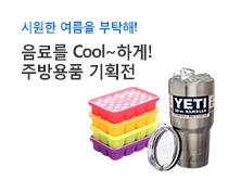 [시원한 여름] 주방용품 기획전