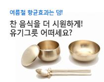 유기그릇_카테고리 이동