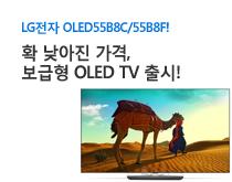 보급형 OLED TV