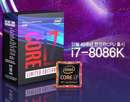 인텔 40주년 i7-8086K 조립PC 기획전!