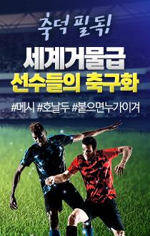 축구화 인포그래픽