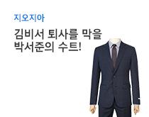 김비서 퇴사를 막을 박서준의 수트! 지오지아
