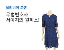 올리비아 로렌 무법 변호사 서예지의 원피스!