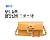 황정음의 완판신화 크로스백 라빠레뜨