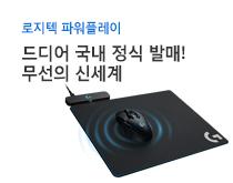무선 마우스, 충전 패드 상품 기획전