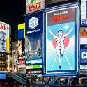 오사카 맛집투어 <br /> 1,000엔 제공!