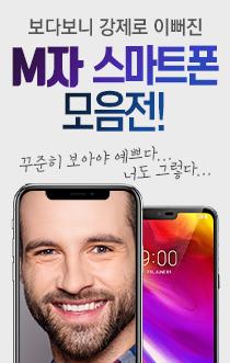 M자 스마트폰 모음