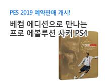PES 2019 베컴 에디션 예약판매