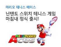 마리오 테니스 에이스 게임 소프트