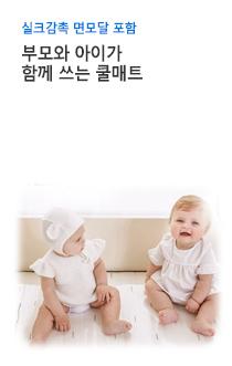 아기쿨매트