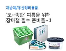 습기제거제&우산정리용품 기획전