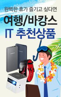 여행 바캉스 IT 추천템