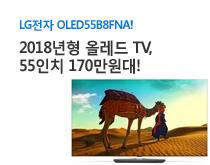 LG 올레드 TV 가격 하락
