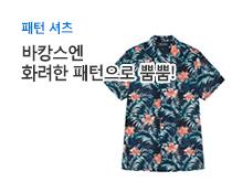 패턴 셔츠 바캉스엔 화려한 패턴으로 뿜뿜!