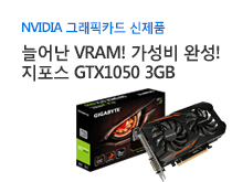 그래픽카드 신제품 GTX1050 3GB