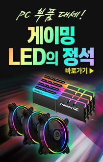 게이밍 LED 부품 기획전